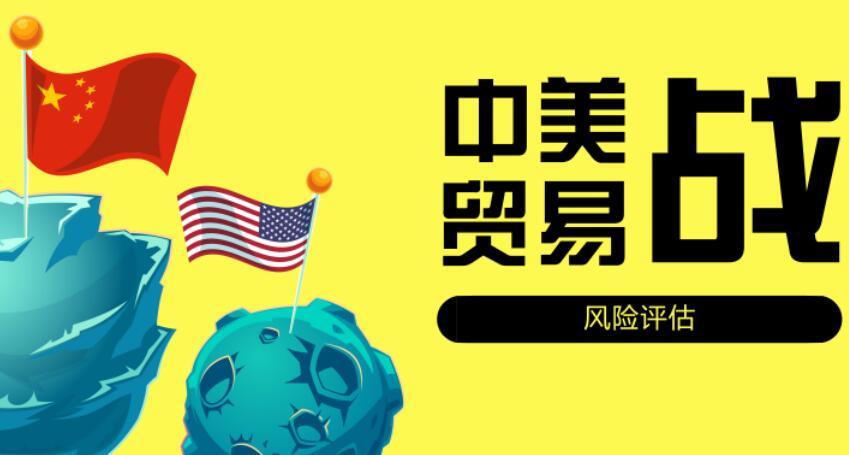 中美贸易战风险评估